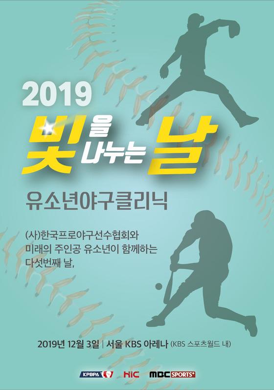 2019 유소년 야구클리닉 '빛을 나누는 날' 포스터. 제공 = 선수협