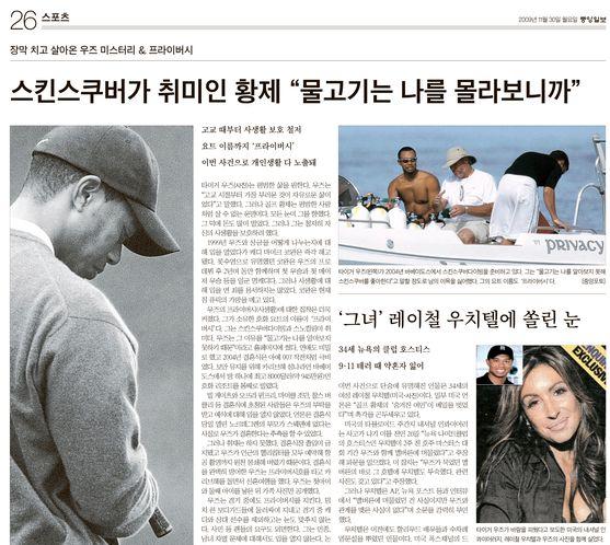 10년 전 '타이거 우즈 스캔들'을 전한 2009년 11월 30일 자 중앙일보 스포츠 지면. [중앙포토]