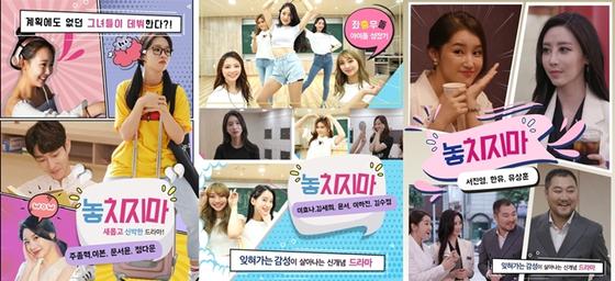 드라마 '놓치지마' 포스터 / 사진=HR엔터테인먼트