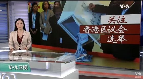 미국 정부 지원을 받는 미국의 소리(VOA)의 중국어 방송. 중국계 앵커가 중국어 음성과 자막으로 진행해 중국 방송으로 느껴진다. 이 방송은 지난 25일 홍콩 구의원 선거에서 범민주 진영의 압승을 대대적으로 보도했다.[VOA중문판 유튜브 캡처]
