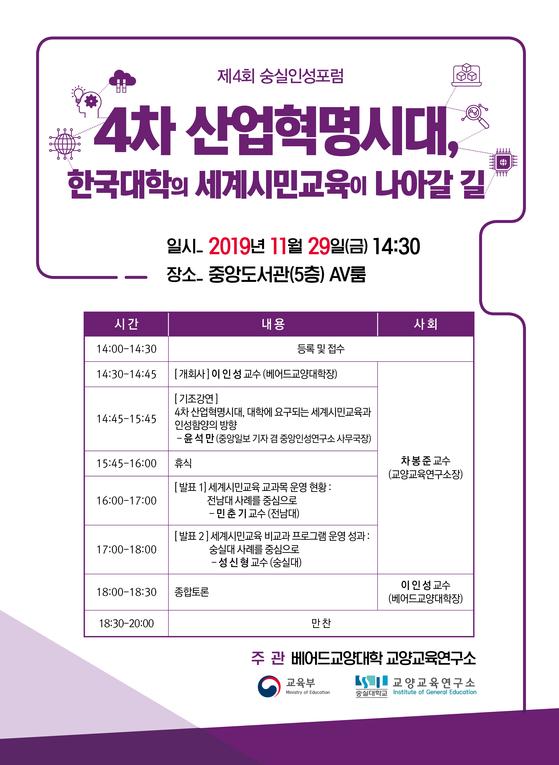 숭실대 제4회 숭실인성포럼 개최…중앙일보 윤석만 기자 기조강연