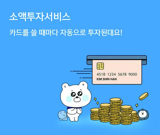 신한카드는 신한금융투자와 함께 지난 7월 금융위원회 혁신금융서비스로 지정된 '해외주식 소액투자 서비스'를 오픈했다. [사진 신한카드]