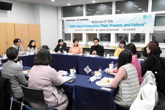 서울여자대학교 'SI Dinner & Talk-학생 참여 토론회' 개최