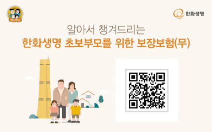 '한화생명 초보부모를 위한 보장보험'은 소득 상실에 대비한 '자녀생활비보장', 아플 때를 위한 '알아서보장UP'으로 구분된다. 각 보장은 하나의 계약으로 부모 모두 가입할 수 있다. [사진 한화생명]
