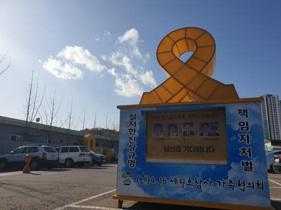 지난 18일 찾은 경기도 안산시 '4.16 세월호 참사 진상규명 및 안전사회 건설을 위한 피해자 가족협의회' 사무실 앞. 이병준 기자