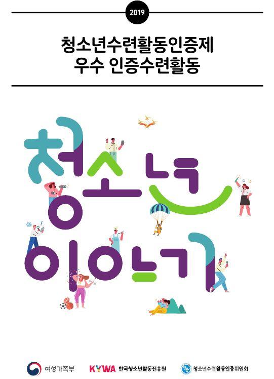 한국청소년활동진흥원, 2019년 우수 인증활동 50선 선정