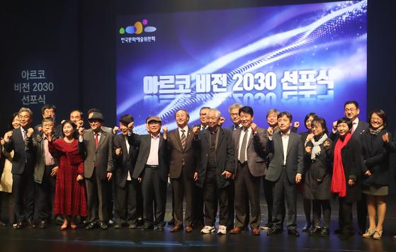 10월 22일 서울 아르코예술극장에서 열린 한국문화예술위원회의 '아르코 비전 2030' 선포식 [연합뉴스]