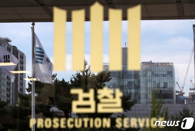 서울 서초구 서울중앙지방검찰청. [뉴스1 ]