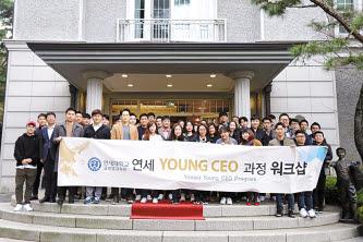 연세 Young CEO 과정은 금요일 오후 3시30분~6시30분에 진행된다.
