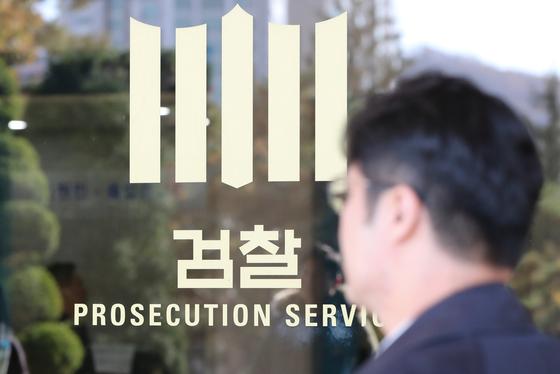 사진은 서울중앙지검 정문. 기사 내용과 관련 없음. [뉴스1]