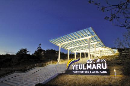 GS칼텍스는 2012년 GS칼텍스재단을 통해 여수시에 복합문화 예술공간 'GS칼텍스 예울마루'를 건립한 데 이어 지난 5월에는 'GS칼텍스 예울마루 예술의섬 장도'를 개관했다. [사진 GS칼텍스]