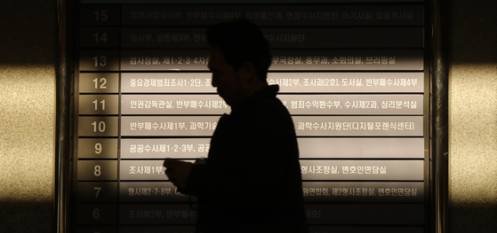 28일 서울 서초구 서울중앙지검에 설치된 안내판 앞으로 관계자가 지나고 있다. [연합뉴스]