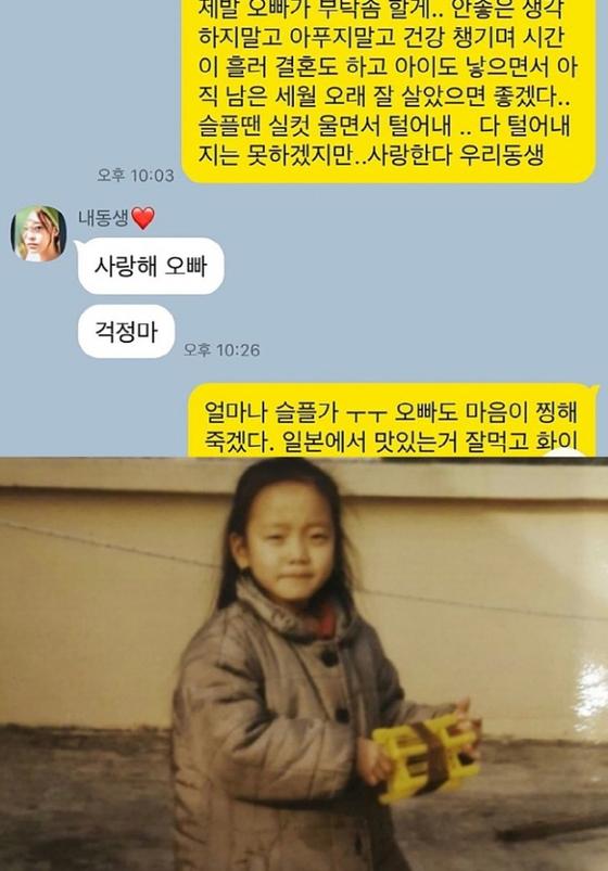 구하라 친오빠가 지난 27일 인스타그램에 고인의 사진과 생전 나눈 메시지를 공개했다. [인스타그램 캡처]