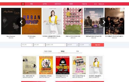 한국문화N티켓 홈페이지.