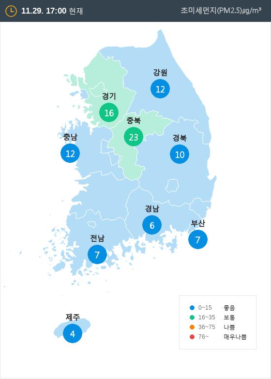 [11월 29일 PM2.5]  오후 5시 전국 초미세먼지 현황