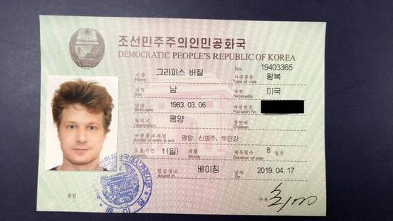 미국 암호화폐 전문가 버질 그리피스(36)가 북한에서 암호화폐로 제재 회피 정보를 제공한 혐의로 28일(현지시간) 미국에서 체포됐다. [트위터 캡처]