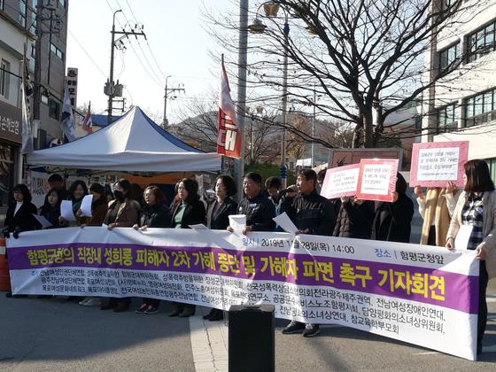 지난 28일 전남지역 20여 개 여성시민단체가 전남 함평군청 앞에서 집회를 열고 군청 A과장의 파면을 촉구하고 있다. [사진 담양인권지원센터]