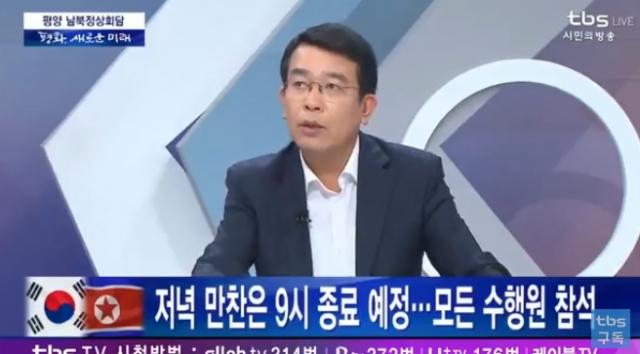 김종대 정의당 의원이 출연했던 tbs TV '2018 평양 남북정상회담 특집' 방송. [사진 tbsTV]