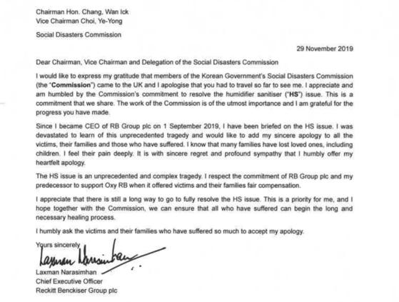 레킷벤키저 신임 최고경영자(CEO) 락스만 나라시만이 특조위 위원장에게 보내는 사과 서한. [연합뉴스]