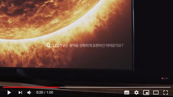 """LG전자가 10월 25일 공개했던 OLED TV 광고. """"삼성전자의 QLED TV는 백라이트가 있기 때문에 빛이 새어나와 완벽한 검정색을 표현하지 못한다""""고 강조한다."""