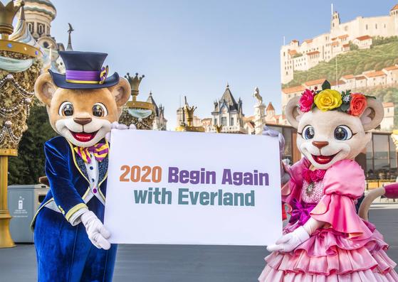 2020 비긴 어게인 위드 에버랜드 캠페인