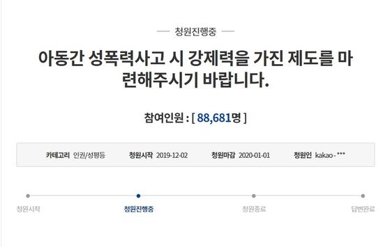 청와대 국민청원 홈페이지에 올라온 피해 아동 부모의 글 [사진 국민청원 홈페이지 화면 캡쳐]