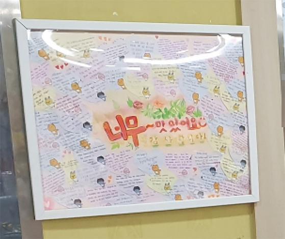 """서울 종암동 성복중앙교회 식당에 무료급식을 먹은 학생들이 적어둔 감사 인사. '참위로를 얻습니다"""" '집밥이 그리웠어요""""라고 적혀 있다. 이 교회는 4년 전부터 청년들을 위한 아침 무료급식인 '새벽만나'를 시작했다. 편광현 기자"""