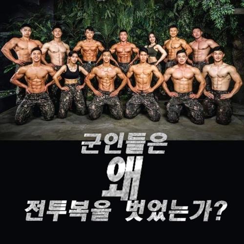 2020년 육군 몸짱 달력 홍보 사진. [인터넷 캡처]