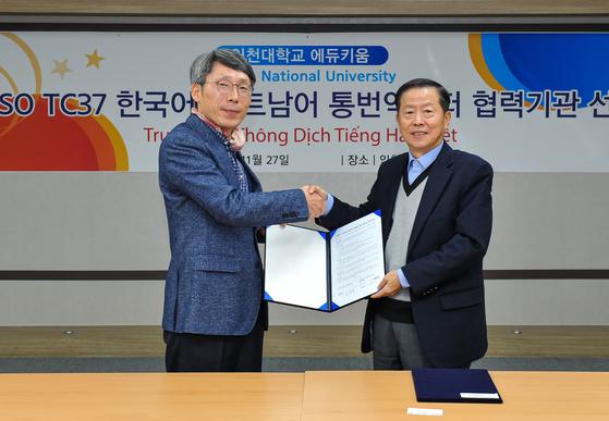 인천대 기술지주 자회사 ㈜에듀키움 한국어-베트남어 통번역센터 협력기관 선정
