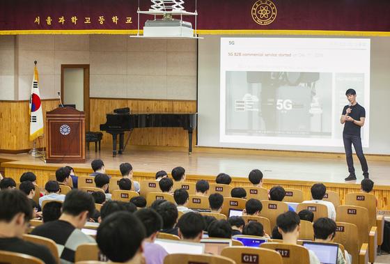 서울과고는 내년도 신입생부터 의대 지원시 장학금과 교육비를 환수하기로 정했다. 사진은 SK텔레콤이 지난 9월 18일 서울과학고에서 개최한 '제4회 YT 클래스(Youth Technology Class)' 모습. [뉴스1]
