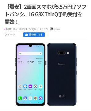 오는 6일부터 일본에서 판매되는 LG G8X.