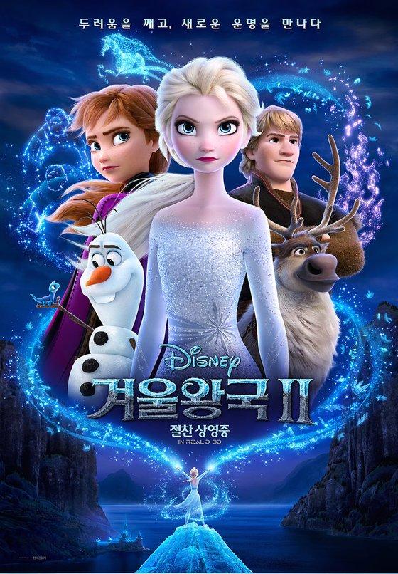 '겨울왕국2' 포스터