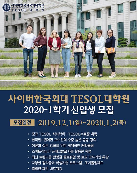 사이버한국외대 TESOL대학원, 오는 12월 1일부터 2020학년도 1학기 신입생 모집
