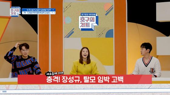 JTBC2 '호구의 차트'
