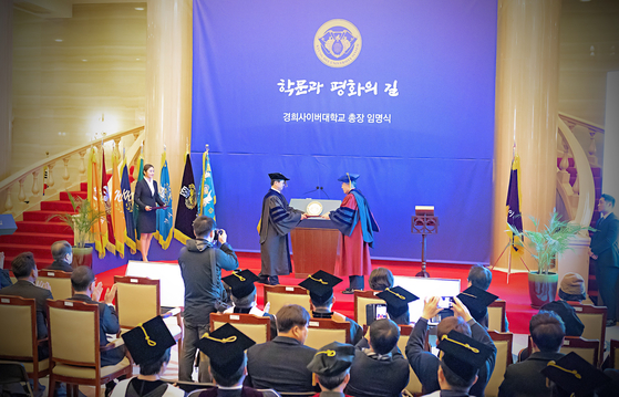 학교법인 경희학원, 경희사이버대학교 제7대 총장 변창구 임명