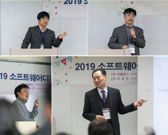 (왼쪽상단부터) 김배현 박사, 김영기 겸임 교수, 최재규 겸임 교수, 정순채 박사의 특강.
