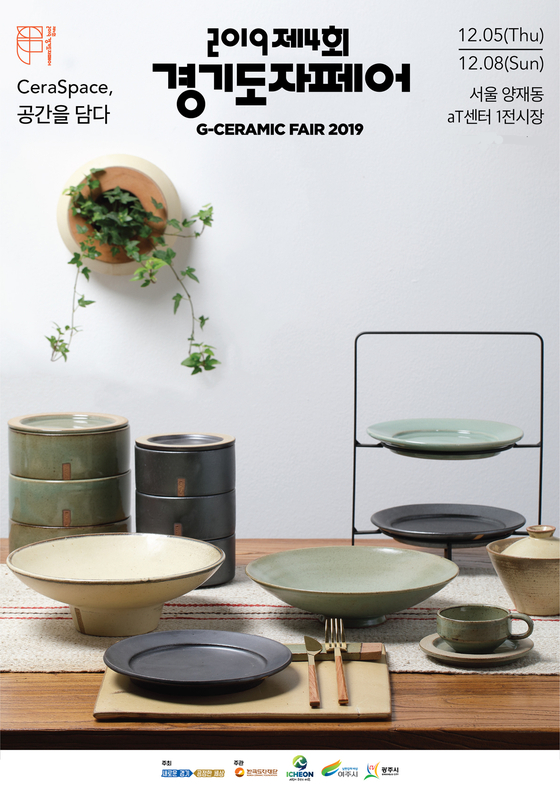 오는 5일부터 열릴 '2019 제 4회 경기도자페어' 포스터.