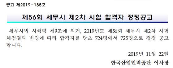 자료: 한국산업인력공단