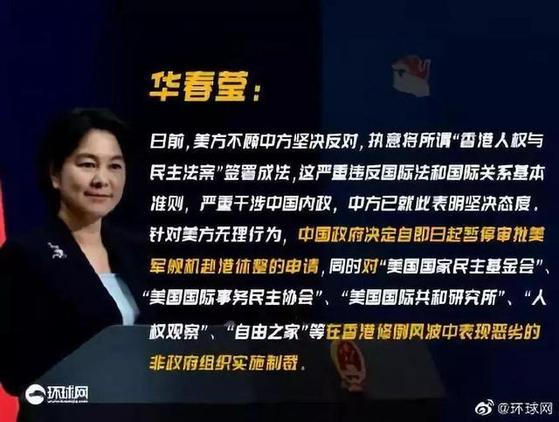 화춘잉 중국 외교부 대변인은 2일 미국의 '홍콩인권법안'에 대한 중국의 빈격 조치로 미 함정의 홍콩 기항 금지를 발표했다. [중국 환구망 캡처]