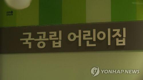 국공립어린이집.[연합뉴스]
