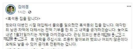 [김의겸 전 청와대 대변인 페이스북]