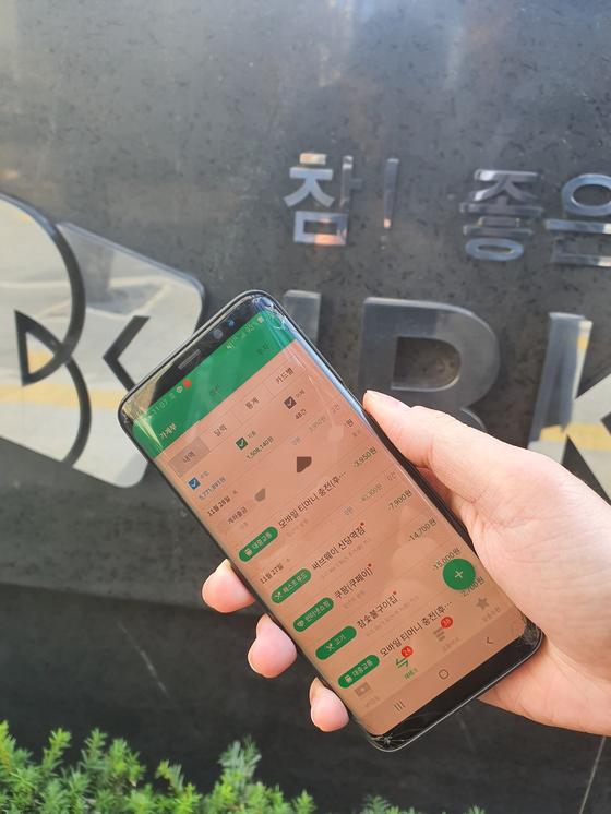 IBK기업은행에 근무하고 있는 이영호(30ㆍ가명) 대리가 지난달 28일 자신이 사용하는 뱅크샐러드 화면을 보여주고 있다. 정용환 기자