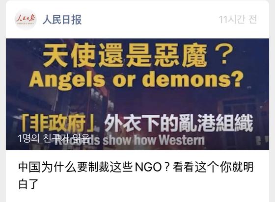 중국 인민망은 3일 미국 배경의 NGO에 대해 '천사인가 악마인가'라는 짧은 동영상을 통해 홍콩 시위 배후에 미국 NGO가 있다고 비난했다. [중국 인민망 캡처]
