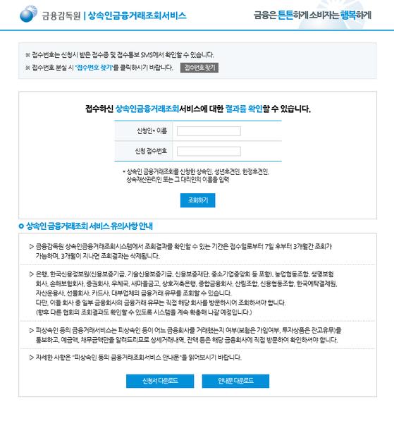 [금융 SOS] 상속포기 잘못땐 손주가 빚 대물림