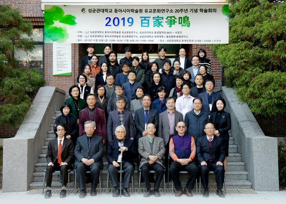 유교문화연구소 설립 20주년 기념 학술회의 개최 기념사진.