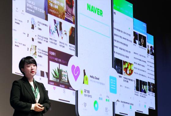 한성숙 네이버 대표가 지난해 10월 개편한 네이버 첫 화면을 공개하고 있다. [연합뉴스]