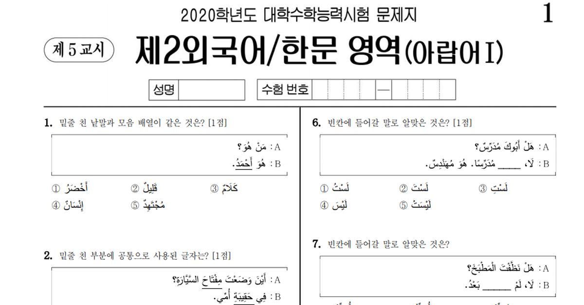2020학년도 대학수학능력시험 제2외국어/한문영역(아랍어1). [한국교육과정평가원]