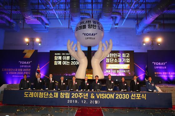 도레이첨단소재가 2일 창립 20주년을 맞아 '비전 2030 선포식'을 열었다. [사진 도레이첨단소재]