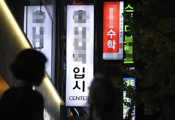 늦은 오후 불을 밝힌 서울 대치동 학원가의 모습. [연합뉴스]