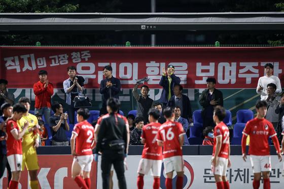 지난 5월 FA컵 16강전 직후 청주 FC 선수단을 격려하는 청주 팬들. [사진 대한축구협회]